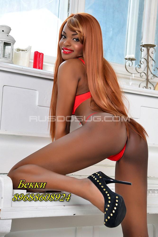 Проститутка Бекки